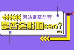 网站备案对seo的影响_网站备案有什么好处?